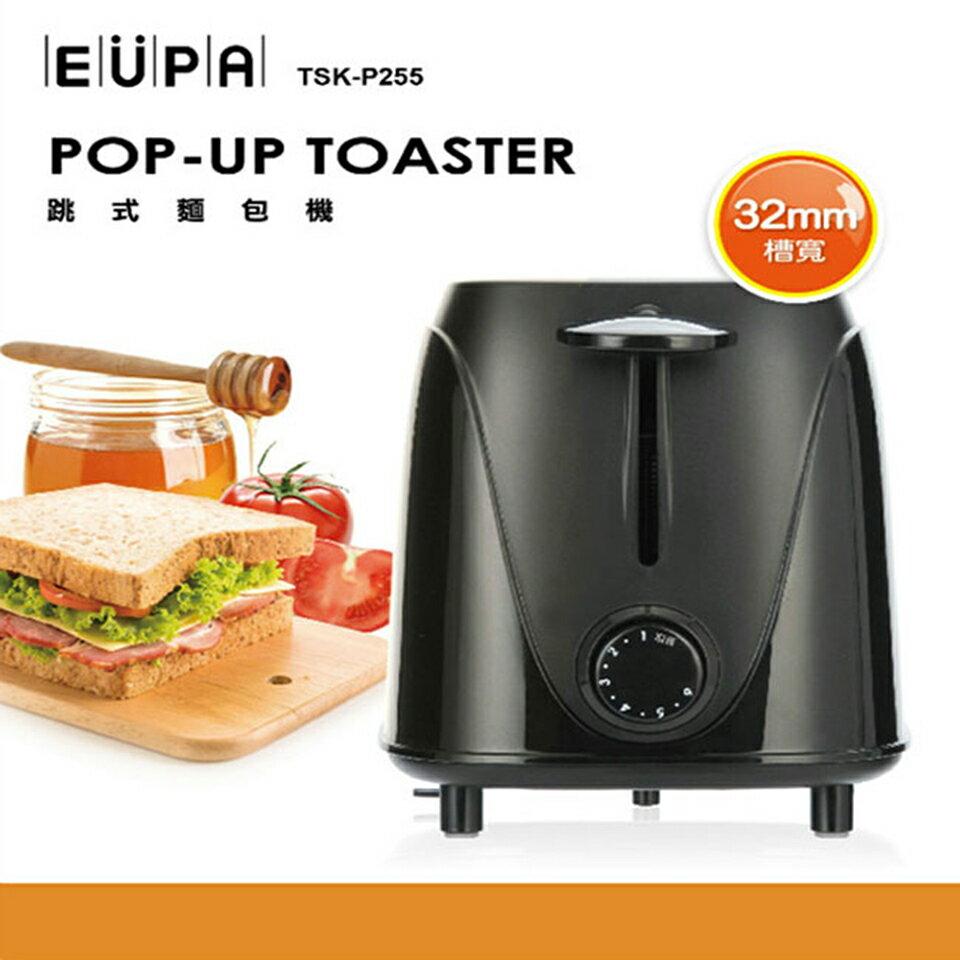 EUPA 優柏-跳式烤麵包機(TSK-P255)