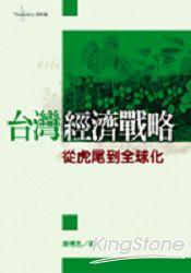 台灣經濟戰略:從虎尾到全球化