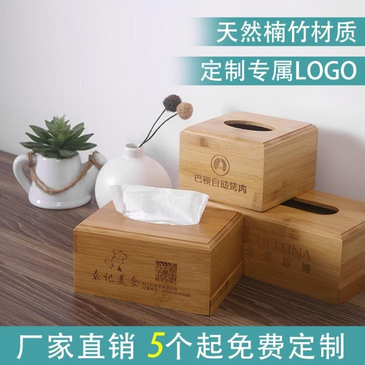 紙巾盒定制可印logo廣告竹木制商用飯店專用餐廳酒店客廳餐巾紙盒yh