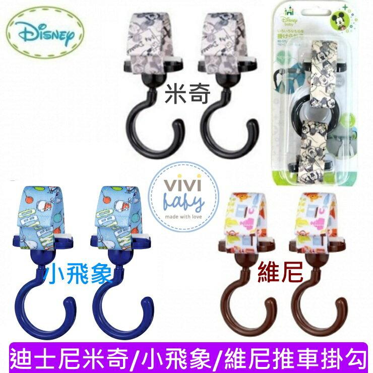 【寶貝樂園】ViViBaby Disney迪士尼米奇/小飛象/維尼推車掛勾(2入)