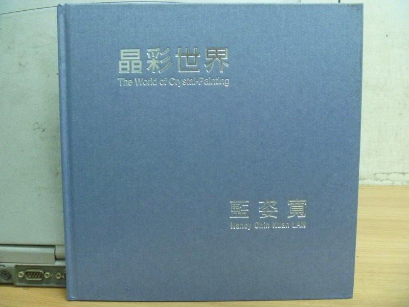 ~書寶 書T4/收藏_XGP~晶彩世界_藍姿寬_2005年_ 1000