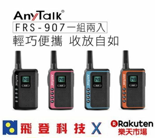 【無線對講機】ANYTALK FRS-907 UHF免執照無線電 對講機 (2入1組) USB充/供電 公司貨含稅開發票