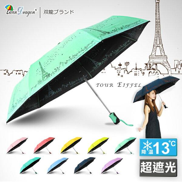 【雙龍牌】巴黎鐵塔配色纖維降溫黑膠自動開收傘-降13度.抗UV.防風B6290F