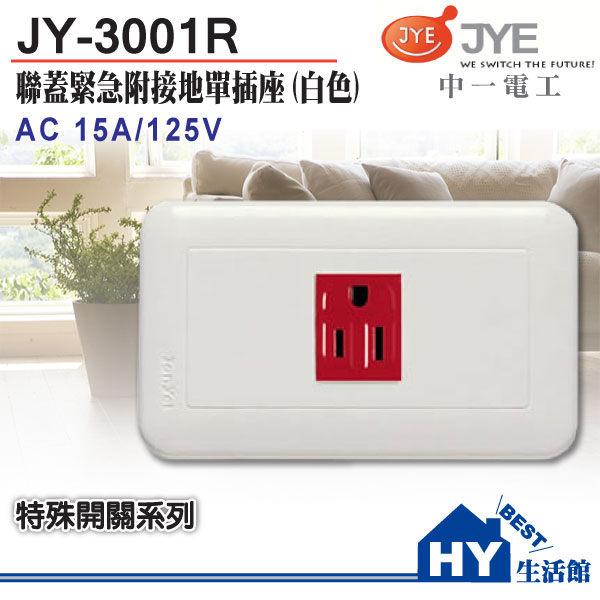 <br/><br/>  《中一電工》聯蓋緊急附接地單插座 JY-3001R 紅色接地單插座(白) -《HY生活館》水電材料專賣店<br/><br/>