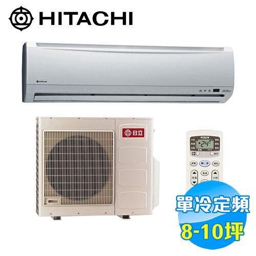 日立 HITACHI 單冷定頻 一對一分離式冷氣 RAS-63UK / RAC-63UK