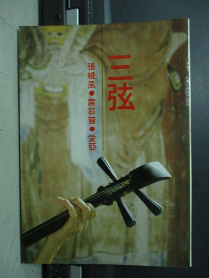 【書寶二手書T7/短篇_LOK】三弦_張曉風