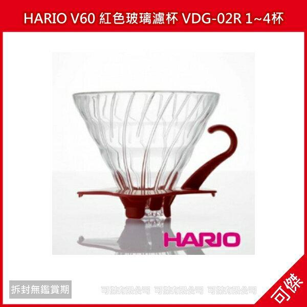 可傑  HARIO V60 紅色玻璃濾杯 VDG~02R 1^~4杯 耐熱玻璃濾杯 錐形螺