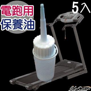 【來福嘉LifeGear】跑步機專用保養油 矽油(30ml*5入)
