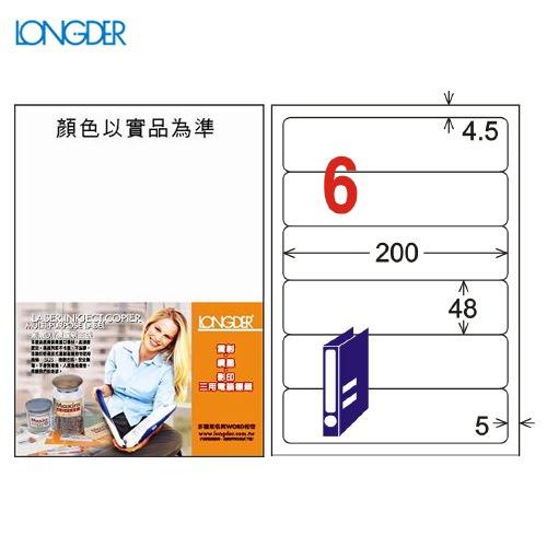 辦公小物嚴選~龍德A4三用電腦標籤(雷射噴墨影印)LD-868-W-A(白)6格(105張盒)(列印標籤)