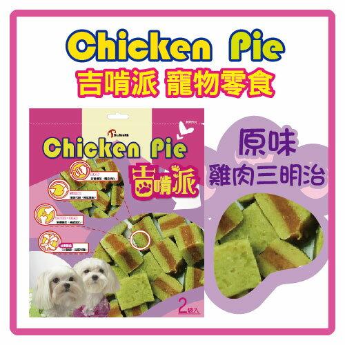 ~力奇~ChickenPie~吉啃派~寵物零食 原味雞肉三明治 200G~150元 可超取