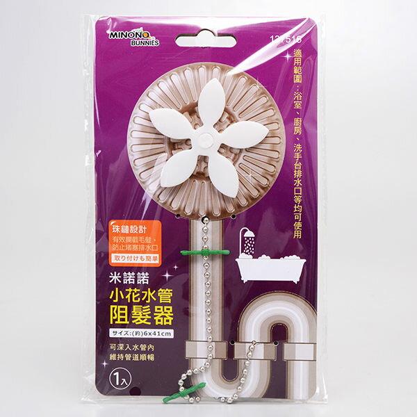 【晨光】米諾諾小花水管阻髮器(137515)【現貨】