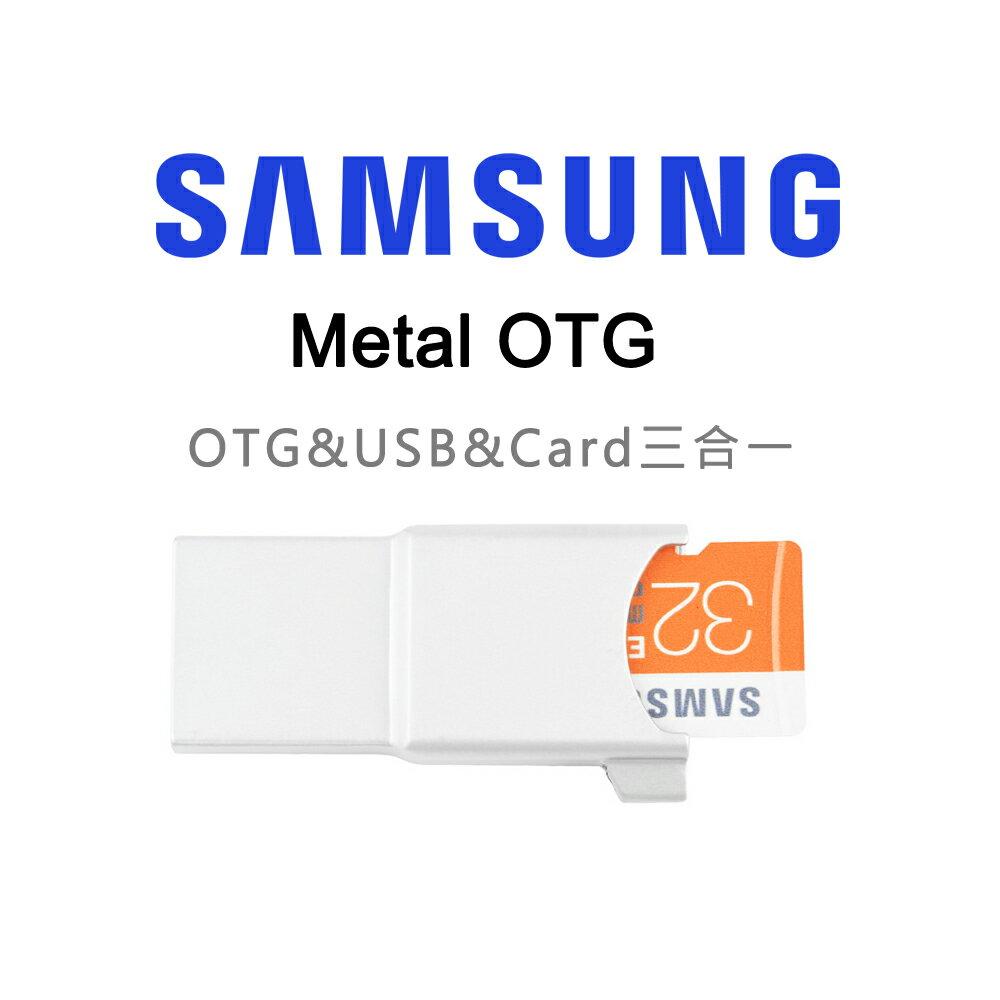 ~庫存 ~Samsung 三星 Metal OTG 32G 銀色 三合一 USB 隨身碟(