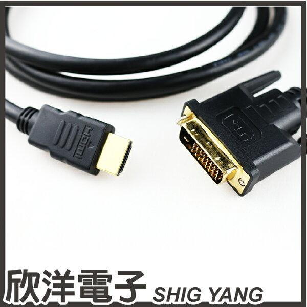 ※欣洋電子※CableHDMI轉DVI影音傳輸線3M