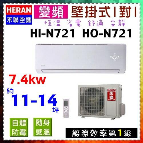全新升級【禾聯冷氣】7.4KW 11~14坪旗艦型變頻一對一壁掛式冷專型《HI-N721/HO-N72C》全機三年保固