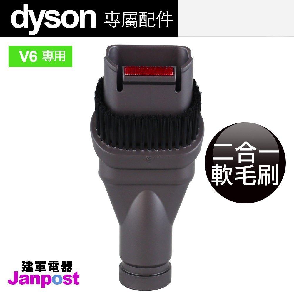 [95折]【建軍電器】Dyson V6 V7 V8 V10 V11 二合一 毛刷 組合 吸頭 DC62 DC45 SV09 SV07
