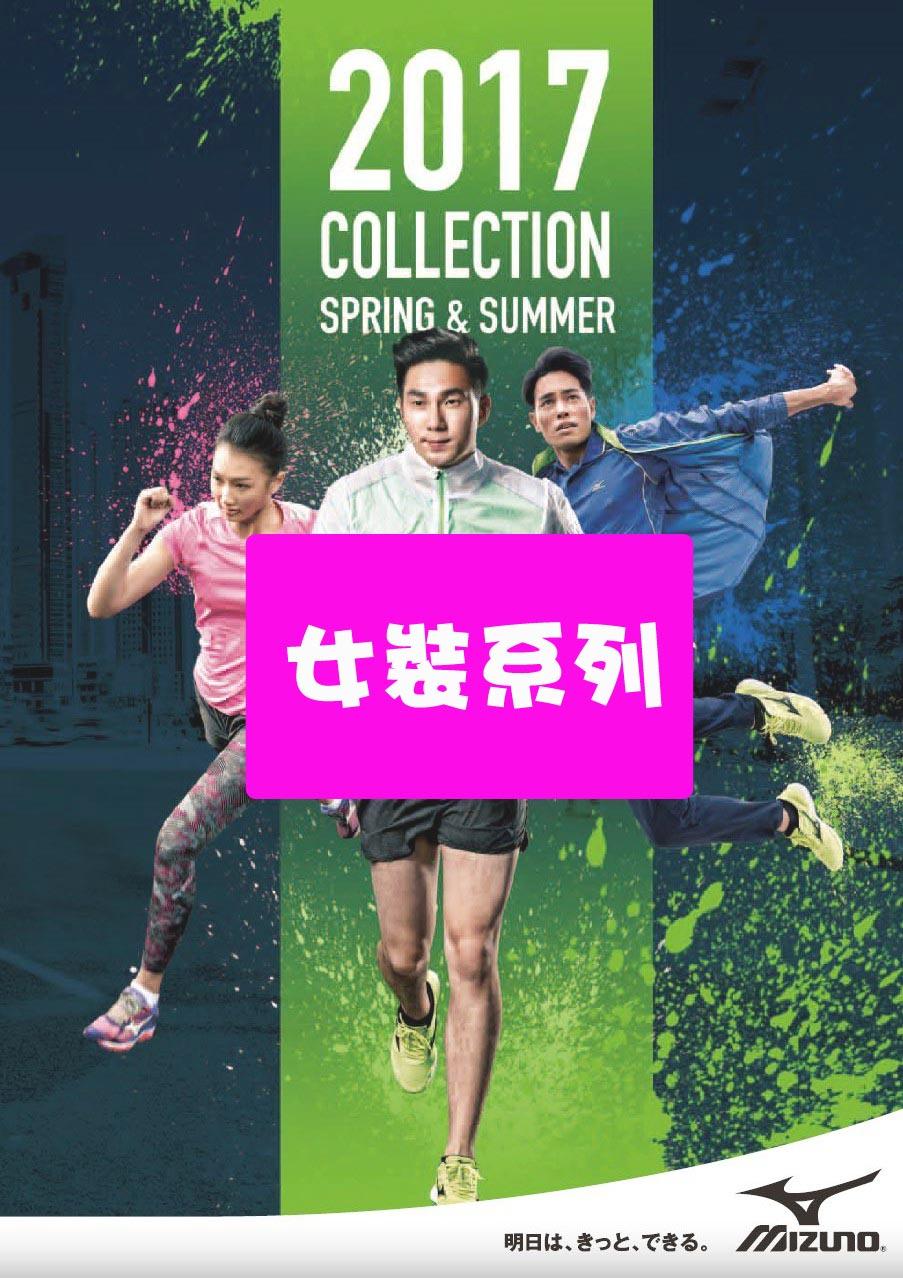 【登瑞體育】MIZUNO 2017上半年度目錄商品訂購 -女裝類型