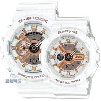 【錶飾精品】現貨CASIO卡西歐G-SHOCK BABY-G天使惡魔LOV-15A-7ADR 限量白玫金情人對錶 全新原廠正品 生日 情人節 禮物 禮品