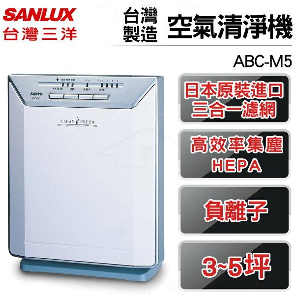 SANLUX台灣三洋空氣清淨機ABC-M5