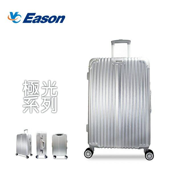 【加賀皮件】YCEASON極光系列多色彈性提把霧面鋁框箱旅行箱29吋行李箱