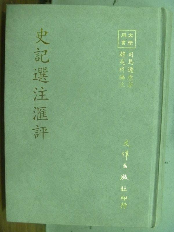 【書寶二手書T4/歷史_LCD】史記選注?評_司馬遷_民82年_原價430