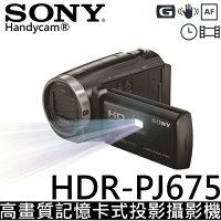 SONY 索尼推薦到SONY HDR-PJ675 五軸防抖30倍變焦高清投影攝影機 ★送電池(共2顆)+座充+大腳架+吹球清潔組