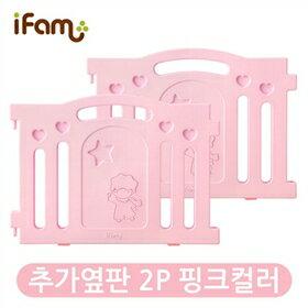 韓國【Ifam】 BaBy Room 圍欄延伸門片 (粉紅色) - 限時優惠好康折扣