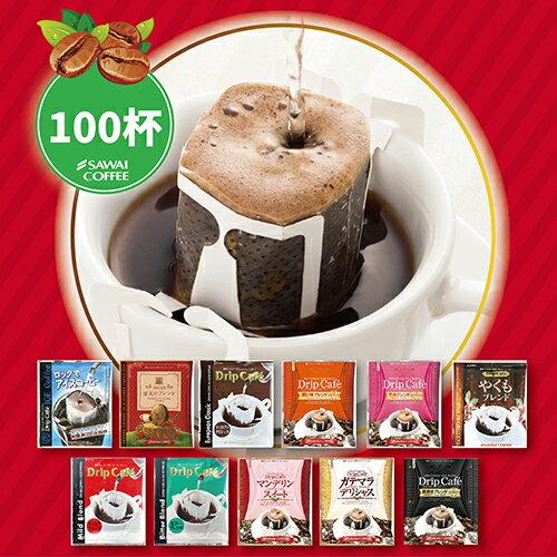 【澤井咖啡】掛耳式好咖啡系列 - 團購100杯 (平均1杯↘$14.5元) - 限時優惠好康折扣