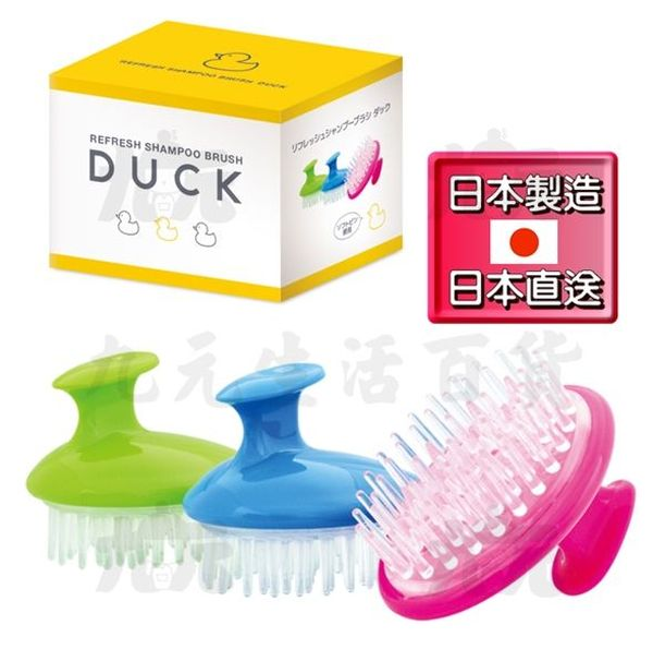 【九元生活百貨】日本製香波鴨洗髮刷洗頭梳洗髮梳日本直送