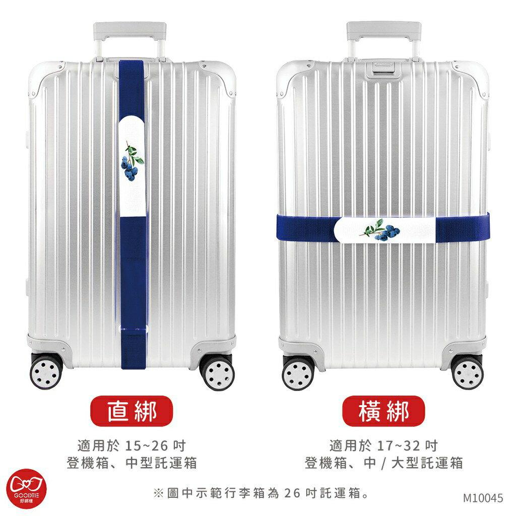藍莓串 可收納行李帶 5 x 215公分 / 行李帶 / 行李綁帶 / 行李束帶【創意生活】