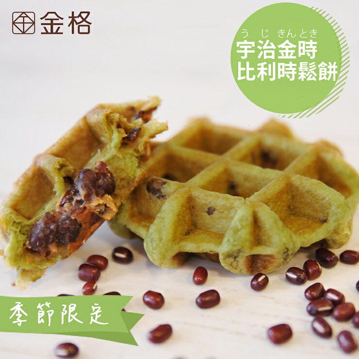 【金格】比利時列日鬆餅(宇治金時)45gx6入?濃郁抹茶加上甜蜜紅豆?