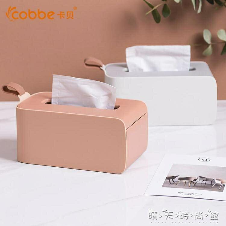 卡貝大容量家用紙巾盒客廳臥室餐廳創意簡約馬卡龍抽紙盒收納盒 艾琴海小屋