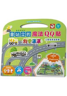 會站立的魔法QQ貼:我愛車車(內附立體場景+31張魔法QQ貼)