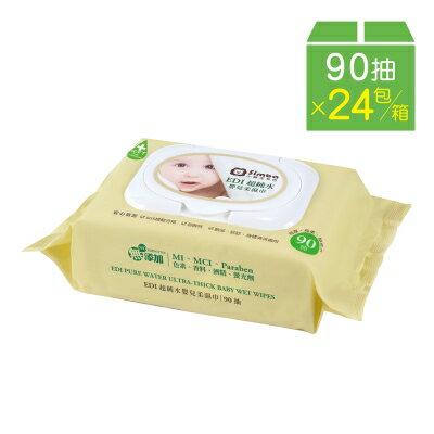 【小獅王辛巴】EDI超純水嬰兒柔濕巾(90抽)*24包