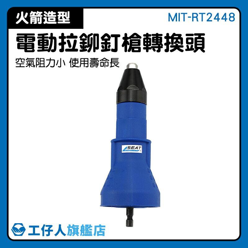 拉釘器 拉鉚釘抽芯 拉釘槍 掛鉤 鉚釘機 拉帽槍 MIT-RT2448