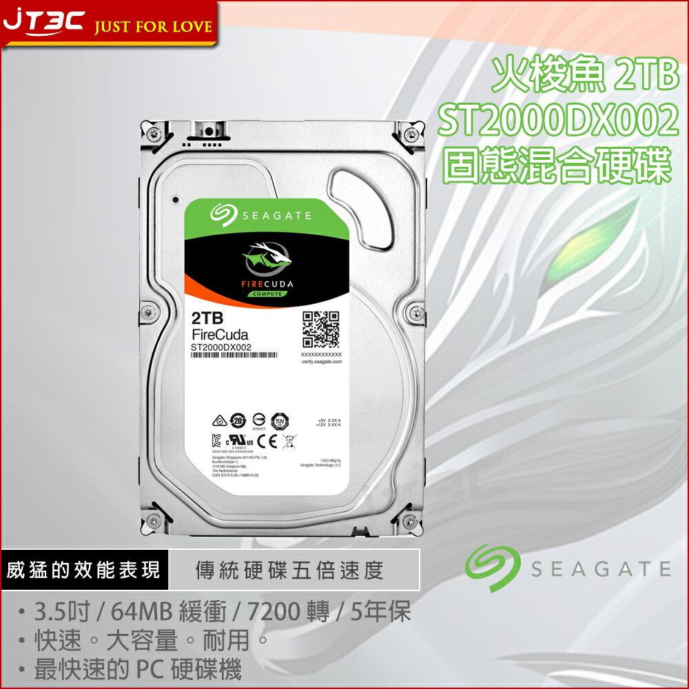 【滿3千15%回饋】Seagate【FireCuda】火梭魚 2TB+8G SSD 3.5吋固態混合硬碟(ST2000DX002)※回饋最高2000點