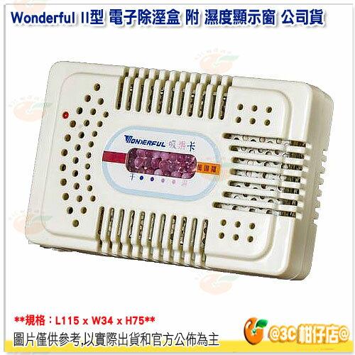 萬得福 Wonderful II型 電子除溼盒 附 濕度顯示窗 貨 乾燥箱 防潮箱 防潮櫃