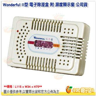 萬得福 Wonderful II型 電子除溼盒 附 濕度顯示窗 公司貨 乾燥箱 防潮箱 防潮櫃 防潮盒
