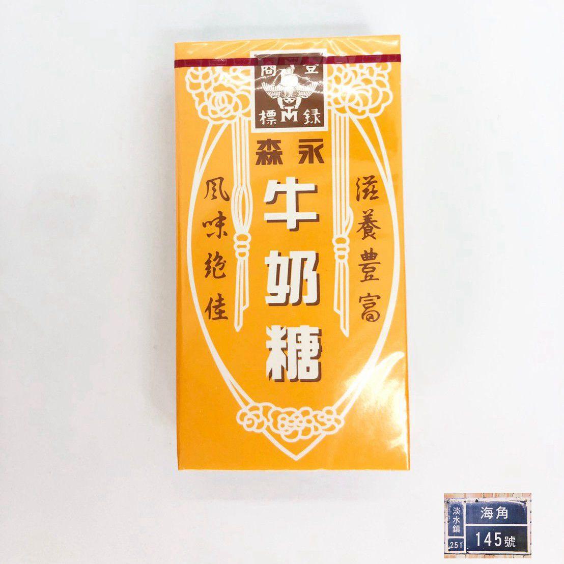 日本森永牛奶糖原味(48公克 / 盒) 0