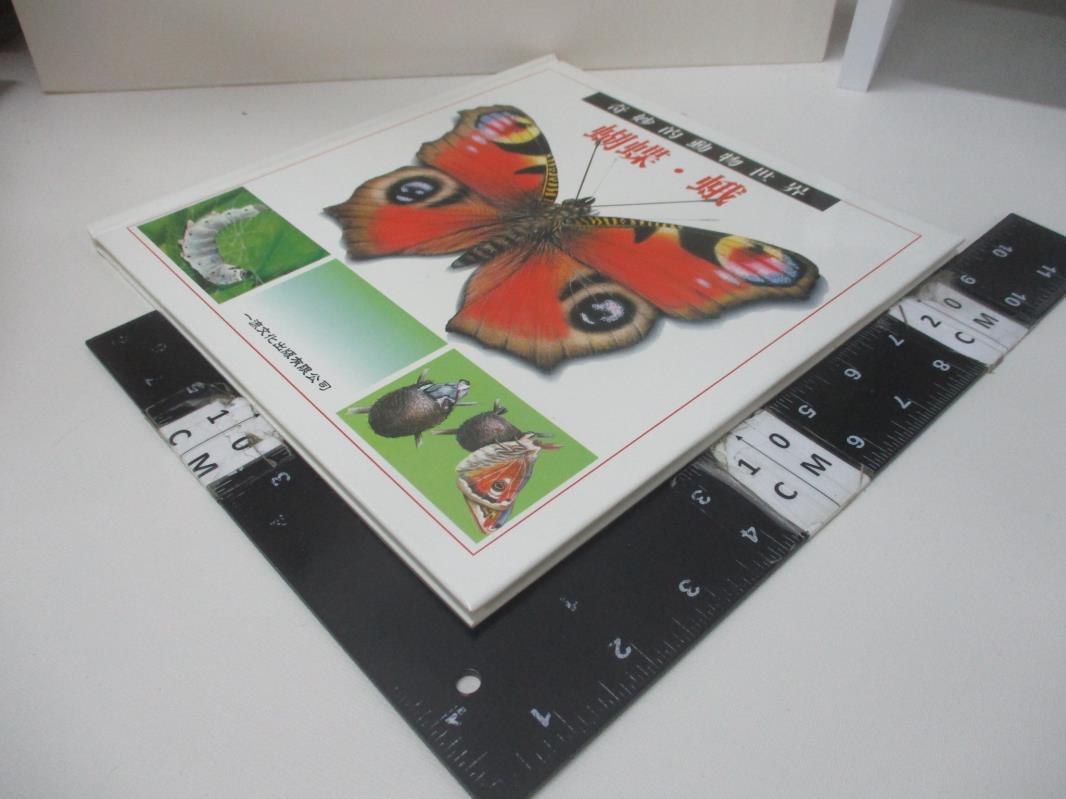 【書寶二手書T9/動植物_DOU】奇妙的動物世界-蝴蝶、蛾_洪振發