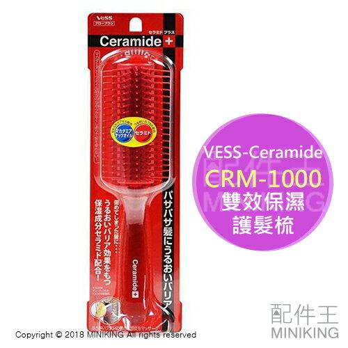 【配件王】現貨 VESS-Ceramide 雙效保濕護髮梳 大 CRM-1000 梳子 美髮梳 頭皮護理 修護髮絲