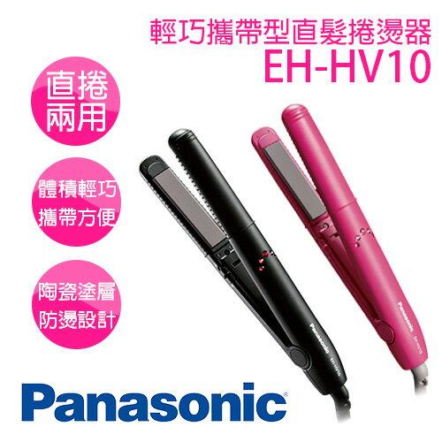 預購 / Panasonic 國際牌 EH-HV10 攜帶型直髮捲燙器