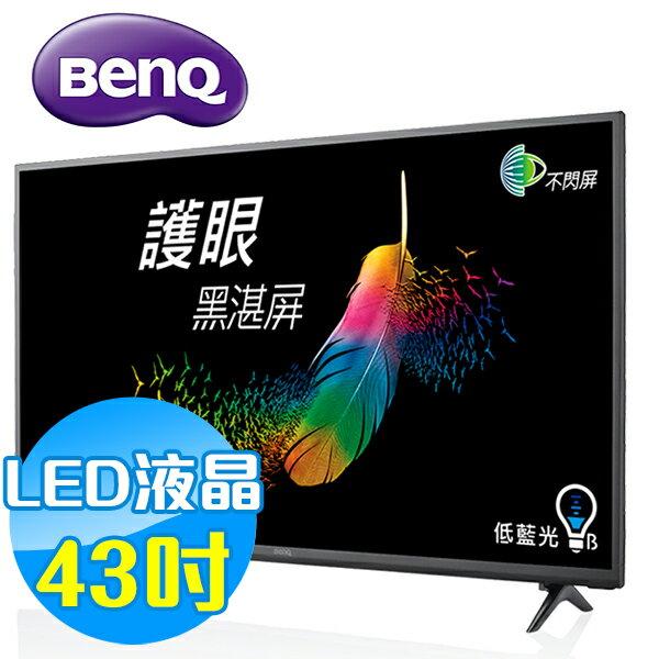 BenQ明基 43吋 LED液晶顯示器 液晶電視 (含視訊盒) 智慧藍光不閃屏 C43-500