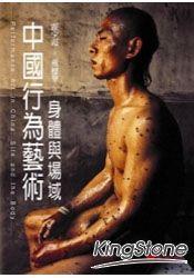 中國行為藝術:身體與場域