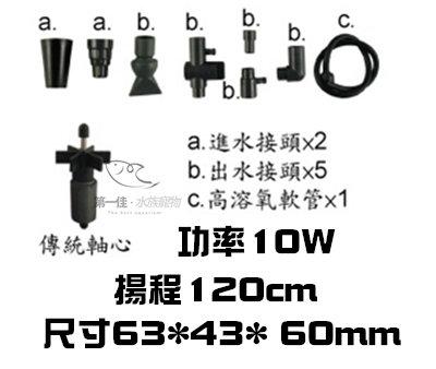 第一佳水族寵物:[第一佳水族寵物]台灣RIO沉水馬達PH600(760Lhr)免運