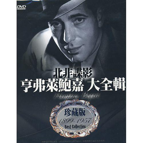 北非諜影亨弗萊鮑嘉大全輯DVD