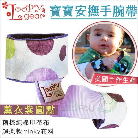 +蟲寶寶+【美國Loopy Gear】 美國手作設計生產 / 抓緊緊寶寶安撫手腕帶- 薰衣紫圓點《現+預》