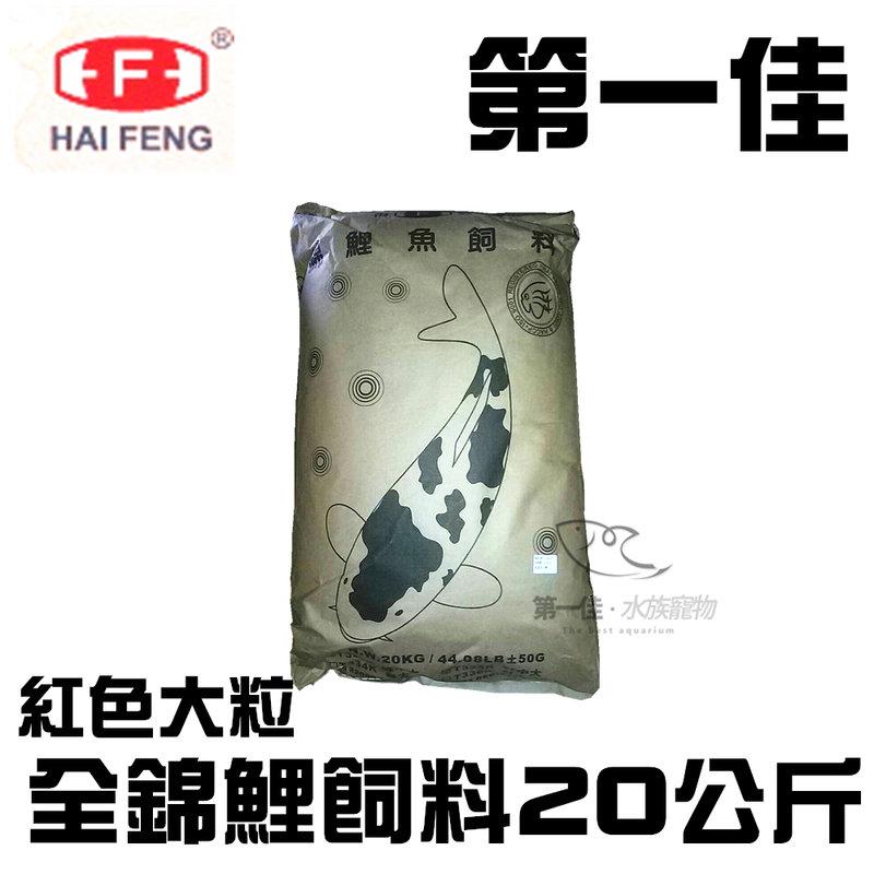 [第一佳水族寵物] 海豐koi 全錦鯉飼料[紅色大粒]20公斤裝 免運費