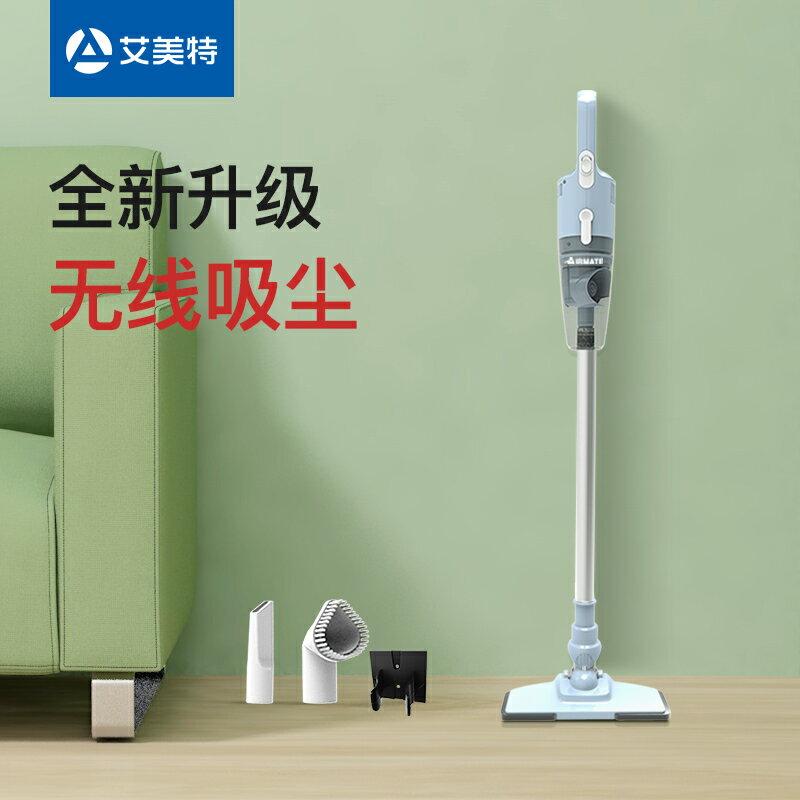 艾美特無線吸塵器家用小型超靜音強力大吸力除螨兩用手持式吸塵機