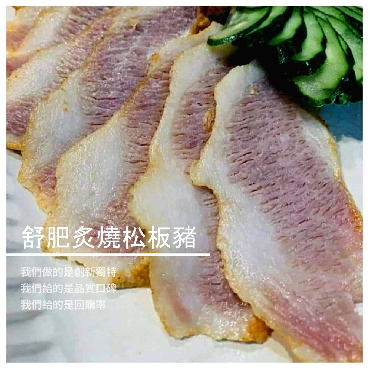 【科科克食品】舒肥炙燒松板豬/260g