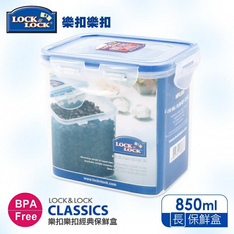 【618狂歡節,點數回饋18%】【樂扣樂扣】CLASSICS系列高桶保鮮盒/長方形850ML
